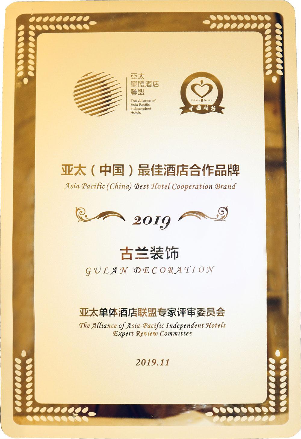 亚太单体酒店联盟2019年年会