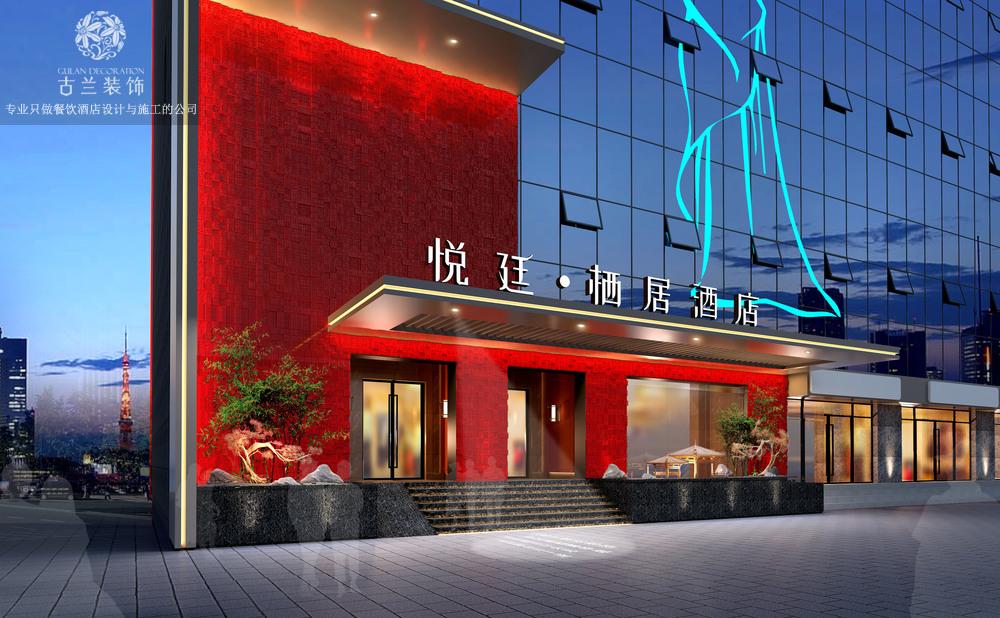 西安悦廷栖居酒店-古兰装饰,酒店设计,酒店施工,酒店装修,酒店改造