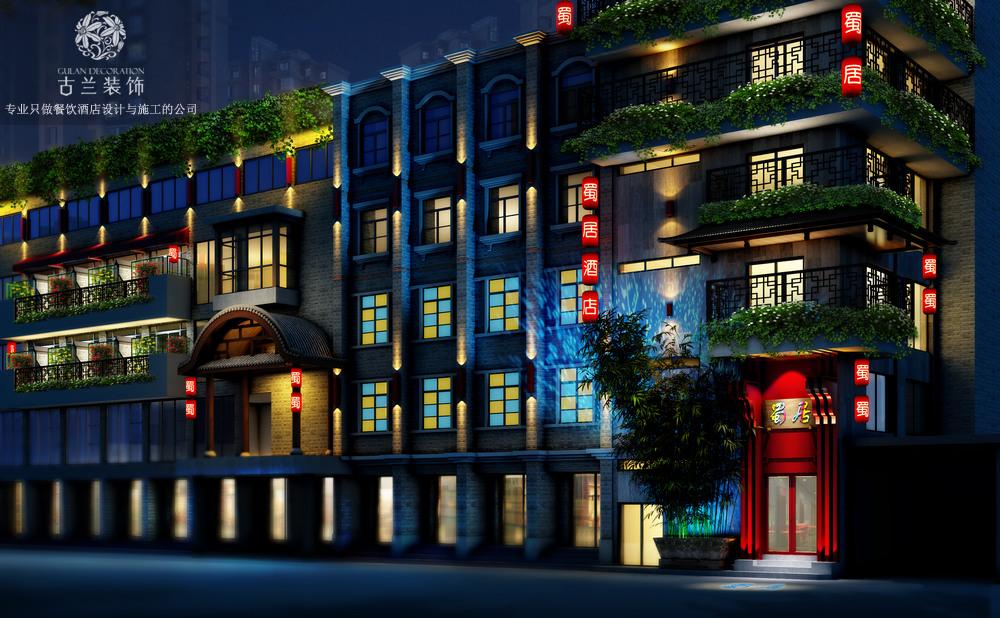 成都星宇蜀居精品主题酒店-古兰装饰,酒店设计,酒店施工,酒店装修,酒店改造