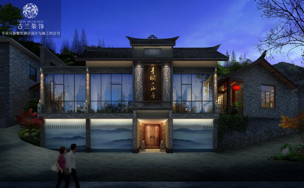 成都青城山居度假酒店-酒店设计,酒店施工,酒店装修,酒店改造