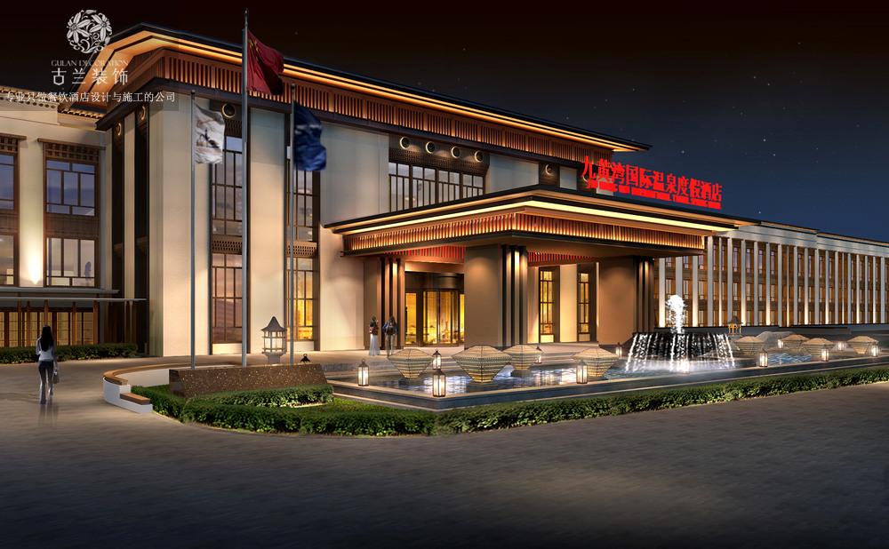 途家九黄湾国际温泉度假酒店-酒店设计,酒店施工,酒店装修,酒店改造