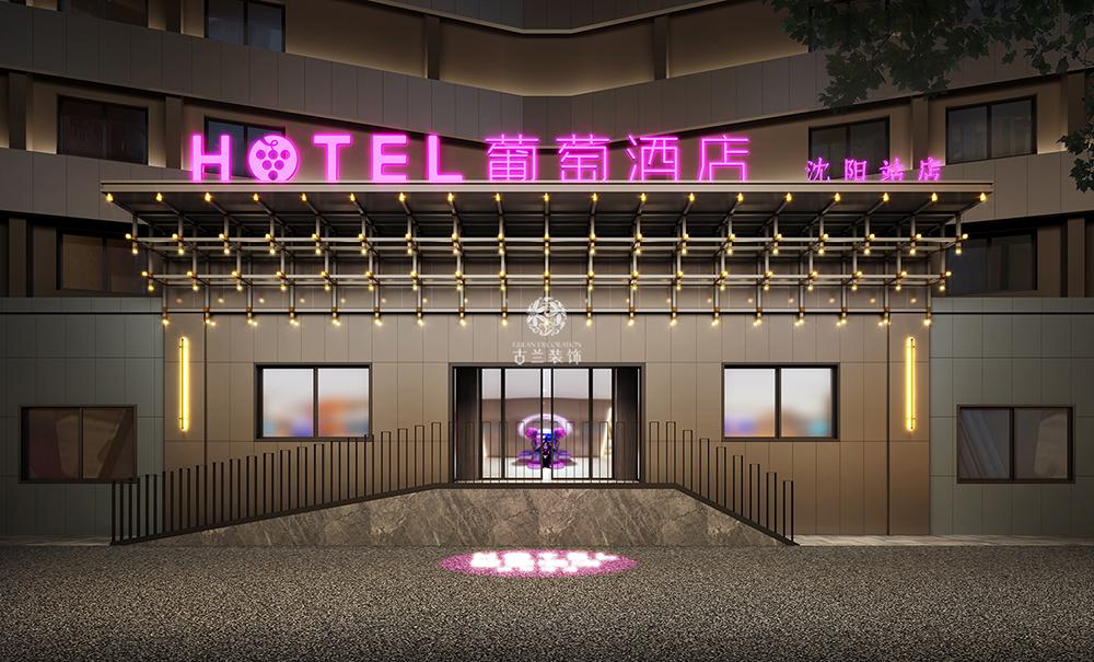 沈阳葡萄酒店-古兰装饰,酒店设计,酒店施工,酒店装修,酒店改造